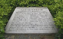 Faulds                                                           Monument